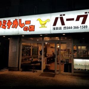 川崎浅田 スタミナカレーの店 バーグ浅田店