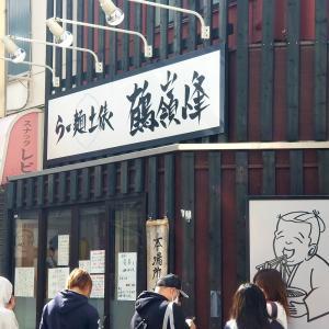 鶴見 濃厚豚骨魚介系つけ麺 らー麺土俵 鶴嶺峰