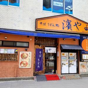 川崎 そうそうたる麺 そばうどん処 濱や