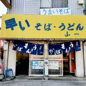 川崎 渡田新町のそば・うどん路面店 山一