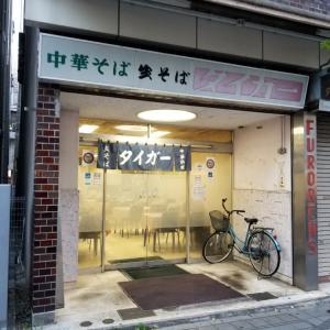 鶴見 これぞ昭和の大衆食堂 タイガー