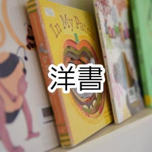 SGで借りて我が子がハマったリピート絵本 その2