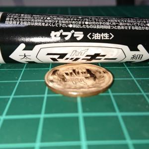 元磨きのプロが10円玉を鏡面に磨いてみた!