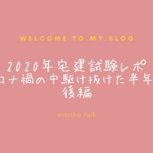 2020年宅建試験レポ~コロナ禍の中駆け抜けた半年間~後編