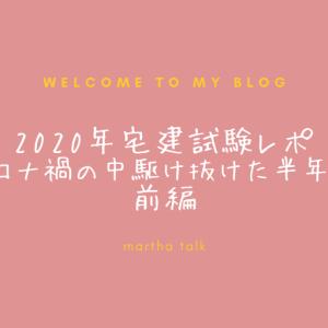 2020年宅建試験レポ~コロナ禍の中駆け抜けた半年間~前編