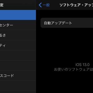【iOS13新機能紹介】PS4のコントローラーの接続の仕方と不便な部分。