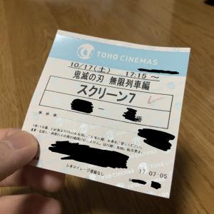 映画を見た感想とか。劇場版「鬼滅の刃」無限列車編 !