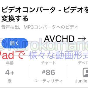 【iPhone / iPad】非対応なAVCHD形式の動画を取り込む方法