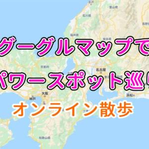 オンライン散歩 グーグルマップでお出かけ風水♪