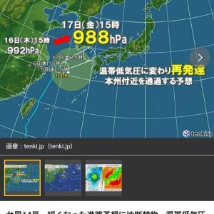 台風14号の進路??