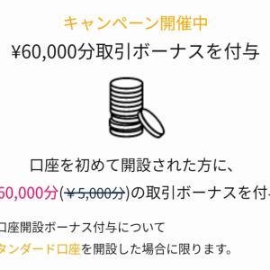超太っ腹ボーナス!大注目!6万円の証拠金を無料でもらってトレードしてみよう! is6期間限定口座開設キャンペーン!