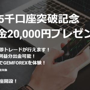 無料でFXトレード FX口座開設ボーナス ~10月27日まで2万円の証拠金がもらえる