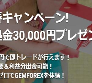 海外FXボーナス FX無料証拠金ボーナス30000円 GEMFOREXの太っ腹口座開設ボーナス