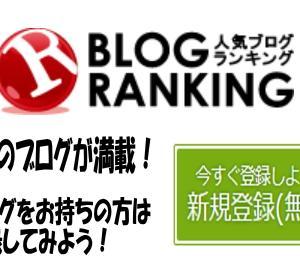 ブログランキングに参加中!ポチっと応援お願いします(^^)