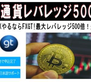 仮想通貨FXレバレッジ最大500倍のFXGT