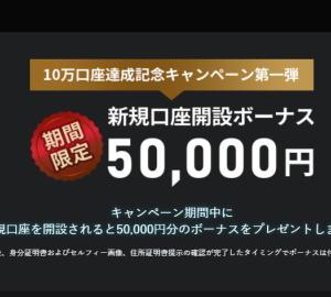 口座開設ボーナス5万円 IS6FX期間限定(2021/03/08 7時~)