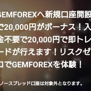 海外FX口座開設ボーナス情報 GEMFOREX