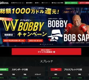 BIGBOSS 最大レバレッジが555倍から999倍に変更(2020/04/01~)