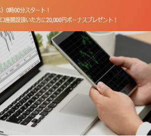 恒例のGEMFOREX増額口座開設ボーナス 2020/04/01~