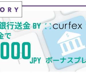 AXIORY Curfex入金キャンペーン 2021年4月3日(土)~