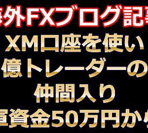 海外FXで億トレーダー・億り人になれるのか!私はXMで億り人・億トレーダーになった!
