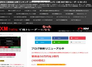 FX関連サイト紹介