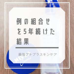 ニベア青缶×ハトムギ化粧水の組み合わせを5年間続けてみた結果