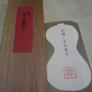 諸江屋の家伝・方丈菓子