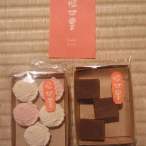 山形市に新しい和菓子屋!甘果の干菓子