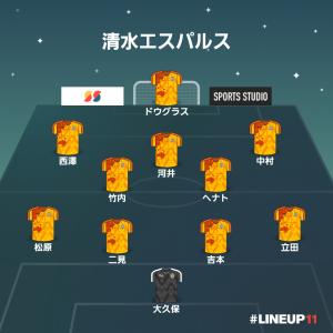 J1リーグ 第25節 清水×鹿島 プレビュー