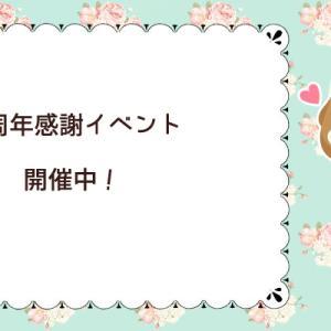 10周年感謝イベント開催中!