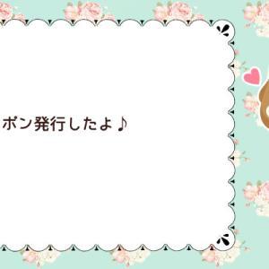 助け合い【クーポン】発行中♪