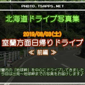 【道央】室蘭方面日帰りドライブ[前編]・札幌市~室蘭市地球岬まで
