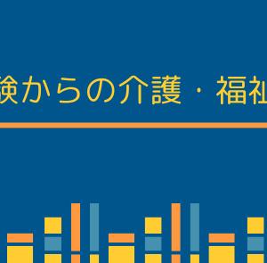 【転職】未経験からの介護・福祉入門【仕事】
