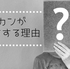 【雑談】ポカンが研修や会議のときに必ず質問をする3つの理由【介護士】