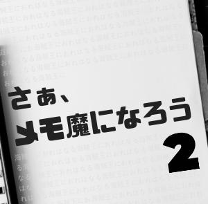 【読書】さぁ、メモ魔になろう2|「メモの魔力 The Magic of Memos」前田裕二