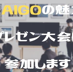 【介護】『KAIGOの魅力プレゼン大会』に参加してきます。