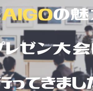 【介護】『KAIGOの魅力プレゼン大会』に参加してきました。【ひとり反省会】