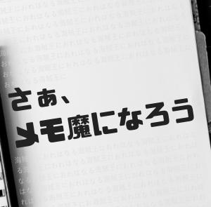 【読書】さぁ、メモ魔になろう|「メモで未来を変える技術」小野正誉