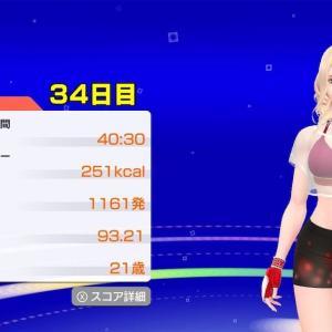 フィットボクシング体験記 34〜35日目