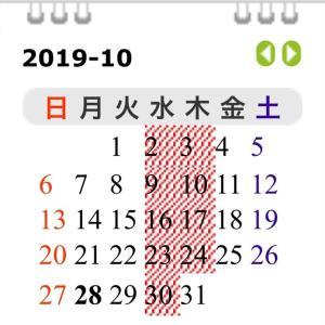 10月と11月のお休みについて☆明日はイベント☆