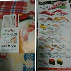 お寿司を求めて~☆