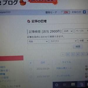 2900記事超え~☆