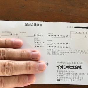 【投資】イオン株主優待返金・中間配当