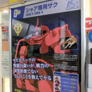 R2.01機動戦士ガンダムスタンプラリー_18─JR荻窪駅にて。
