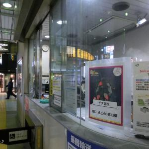 R2.01機動戦士ガンダムスタンプラリー_19─JR阿佐ケ谷駅にて。