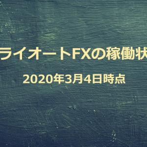 【2020年3月4日】トライオートFXの稼働注文を変更。コロナショックはこのまま落ち着くか?!