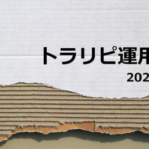 【2020年3月】トラリピ運用報告。コロナショックで含み損は100万円超え!!