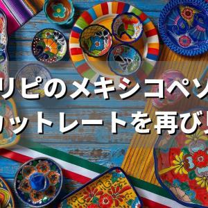 トラリピでのメキシコペソのロスカットレートを再び見直して4.2円に!