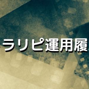 【随時更新】イモラ家のトラリピ運用履歴